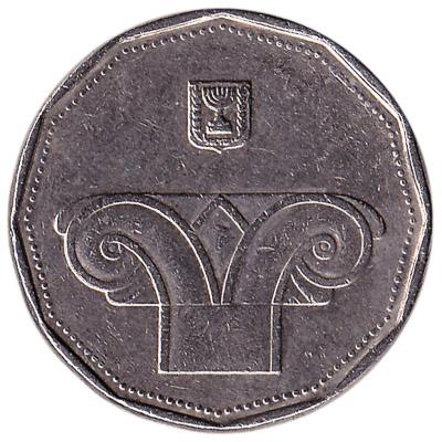 5 Israeli new Shekels coin