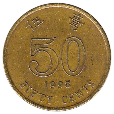 50 Cents coin Hong Kong