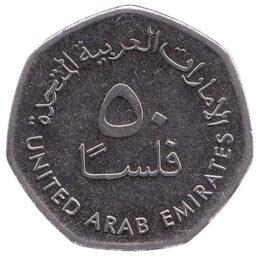50 Fils coin UAE