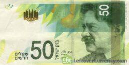 50 Israeli New Shekels banknote (Shaul Tchernichovsky)