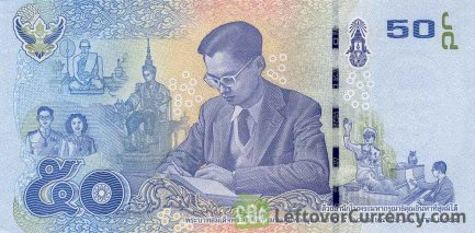 50 Thai Baht banknote (updated portrait) 2017 remembrance issue reverse accepted for exchange