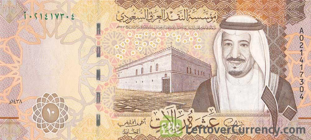 10 Saudi Riyals banknote (2016 series)