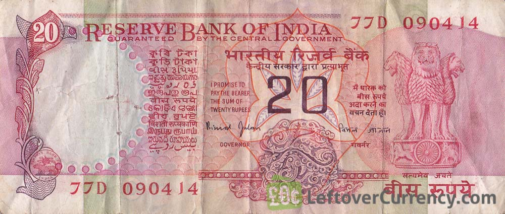 20 Indian Rupees banknote (Three Lions)