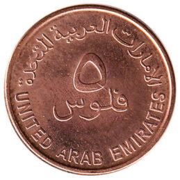 5 Fils coin UAE obverse