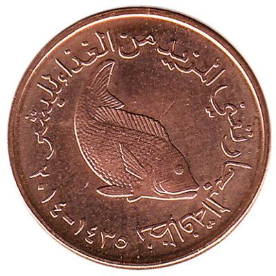 5 Fils coin UAE reverse