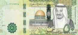 50 Saudi Riyals banknote (2016 series)