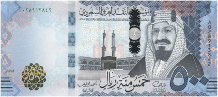 500 Saudi Riyals banknote (2016 series)