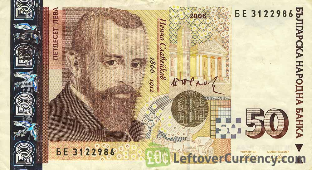 50 Bulgarian Leva banknote obverse accepted for exchange