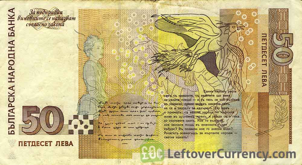 50 Bulgarian Leva banknote reverse accepted for exchange