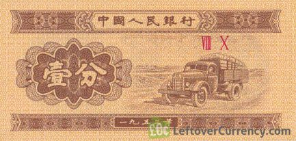 1 Chinese Fen banknote (1953 issue)