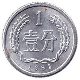 1 Chinese Fen coin