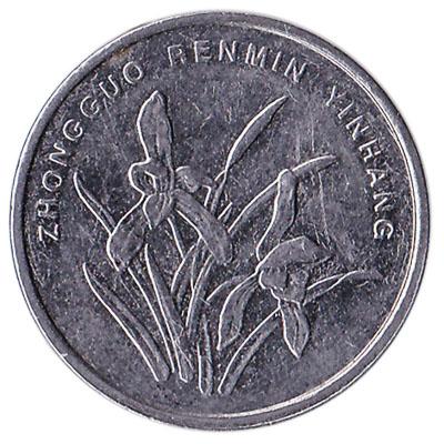 1 Chinese Jiao coin