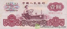 1 Chinese Yuan banknote (1960 issue) obverse accepted for exchange