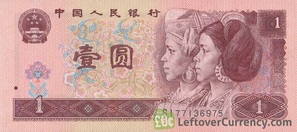 1 Chinese Yuan banknote (Great Wall of China)
