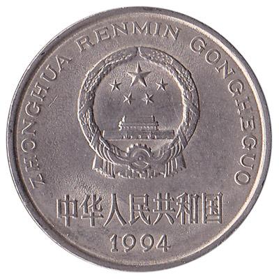 1 Chinese Yuan coin (National Emblem)
