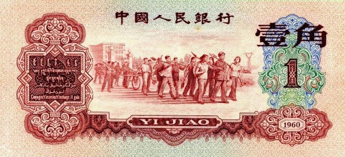 1 Yi Jiao banknote China (1960 issue)