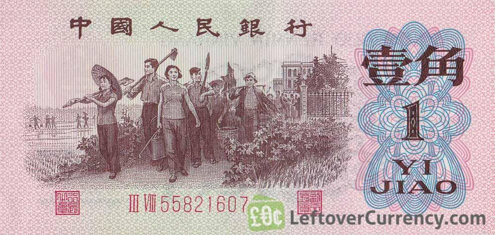 1 Yi Jiao banknote China (1962 issue)