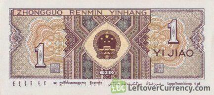1 Yi Jiao banknote China