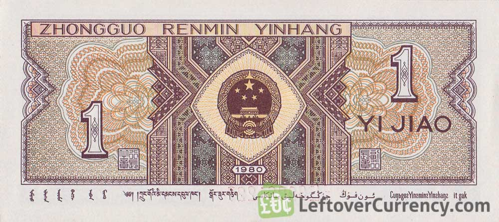 1 Yi Jiao banknote China