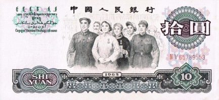 10 Chinese Yuan banknote (1965 issue)