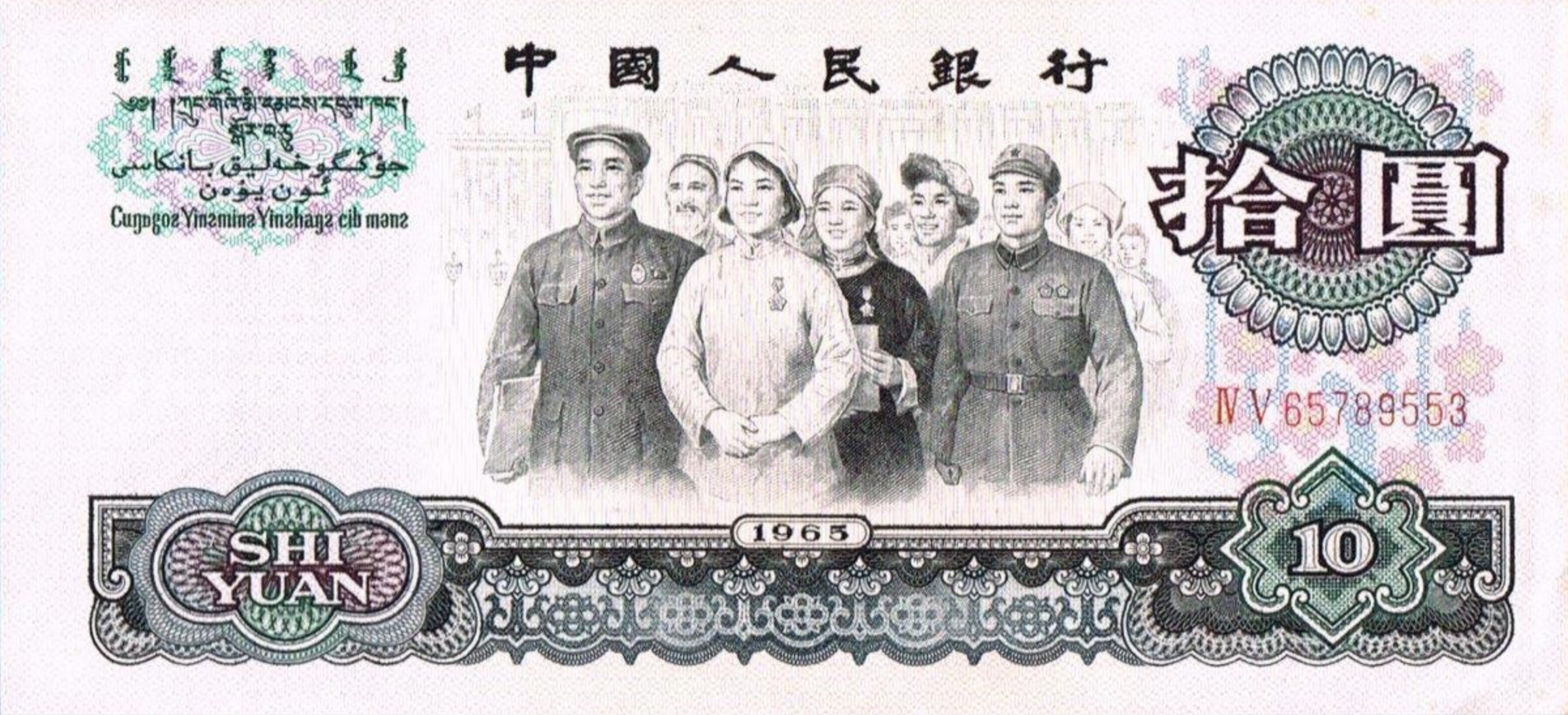 EF WE COMBINE China Banknote P 879a-4986 10 Yuan 1965 3 Roman numerals