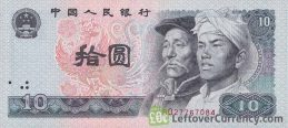 10 Chinese Yuan banknote (Mount Everest)