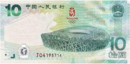 10 Chinese Yuan commemorative banknote (2008 Beijing Olympic Bird Nest Stadium)