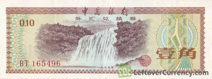 10 Fen Bank of China foreign exchange certificate