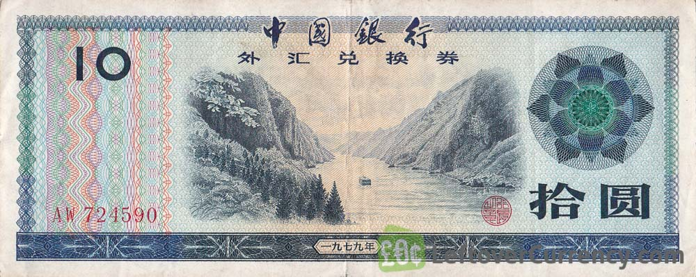 10 Yuan Bank of China foreign exchange certificate