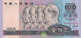 100 Chinese Yuan banknote (China Founding Fathers)