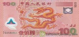 100 Chinese Yuan commemorative banknote (2000 Millennium Dragon) obverse accepted for exchange