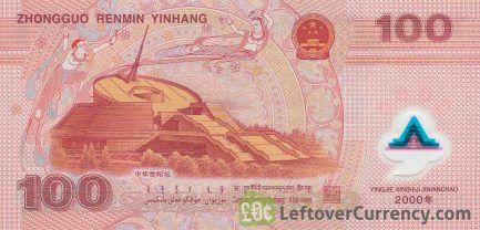 100 Chinese Yuan commemorative banknote (2000 Millennium Dragon) reverse accepted for exchange