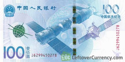 100 Chinese Yuan commemorative banknote (2015 China Spacecraft)