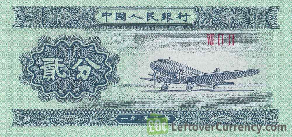 2 Chinese Fen banknote (1953 issue)