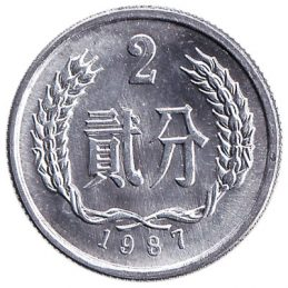 2 Chinese Fen coin