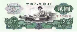 2 Chinese Yuan banknote (1960 issue)