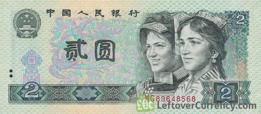 2 Chinese Yuan banknote (Southern Heaven Rock)