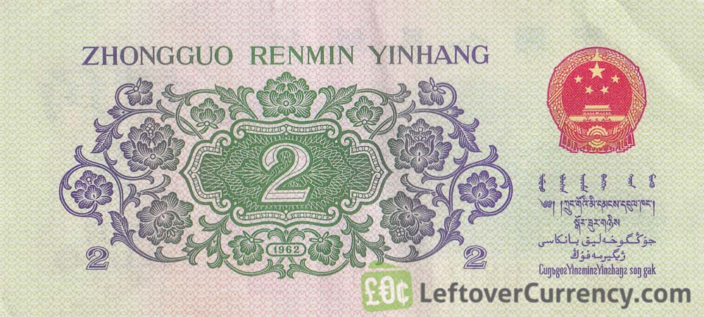 2 Er Jiao banknote China (1962 issue)