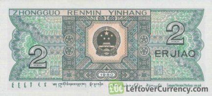 2 Er Jiao banknote China