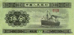 5 Chinese Fen banknote (1953 issue)
