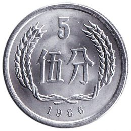 5 Chinese Fen coin