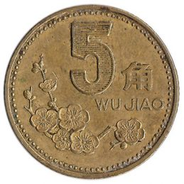 5 Chinese Jiao coin (National Emblem)