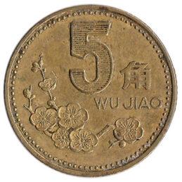 5 Chinese Jiao coin (National Emblem)