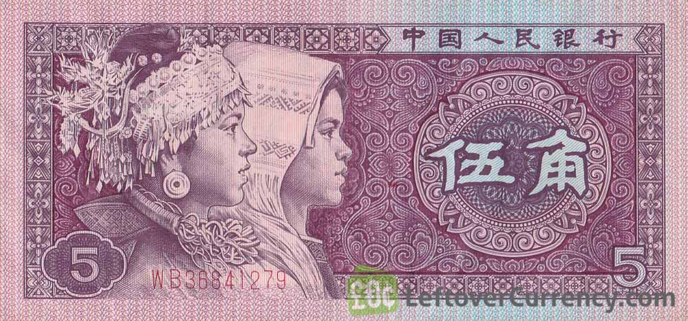 5 Wu Jiao Banknote China Exchange Yours For Cash Today