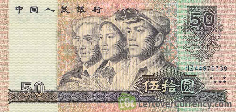 50 Chinese Yuan banknote (Hukou Waterfall)