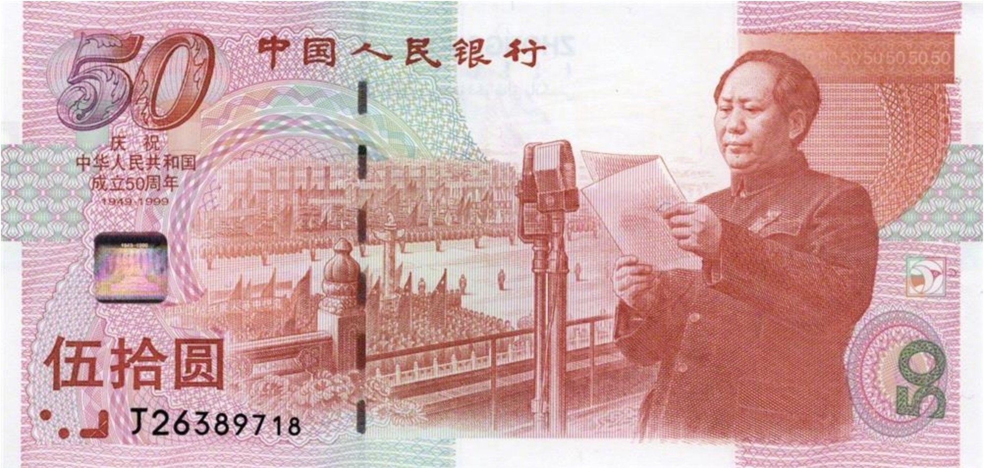 50 Chinese Yuan commemorative banknote (1999 China People's Republic 50th Anniversary)