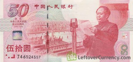 50 Chinese Yuan commemorative banknote (1999 China People's Republic 50th Anniversary) obverse accepted for exchange