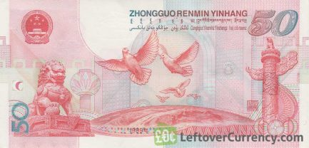 50 Chinese Yuan commemorative banknote (1999 China People's Republic 50th Anniversary) reverse accepted for exchange