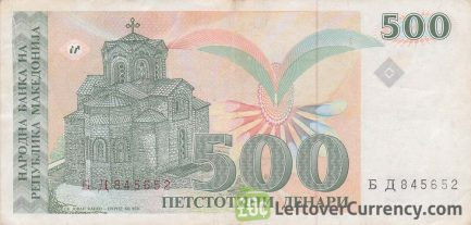 500 Macedonian Denari banknote (1993 Issue) reverse accepted for exchange