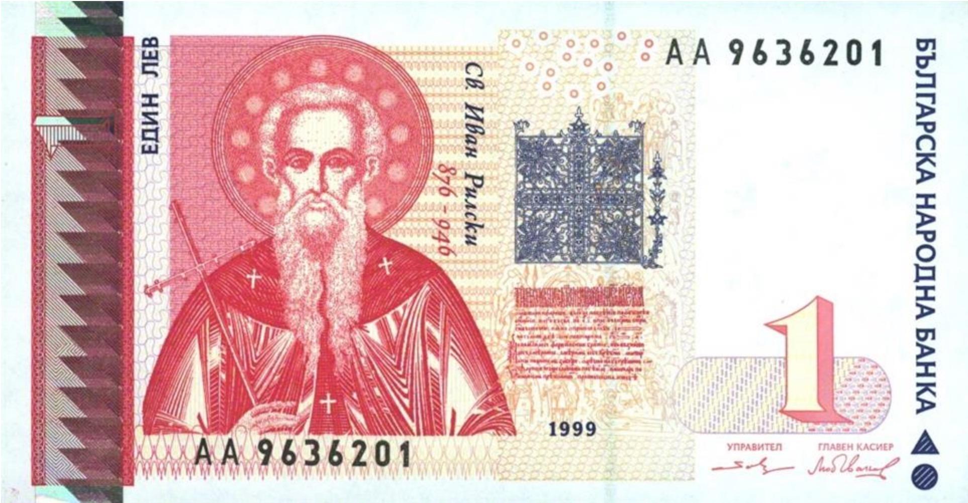 1 Bulgarian Lev banknote